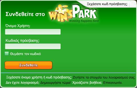 df4eca66ae15 WinsPark - Βοήθεια